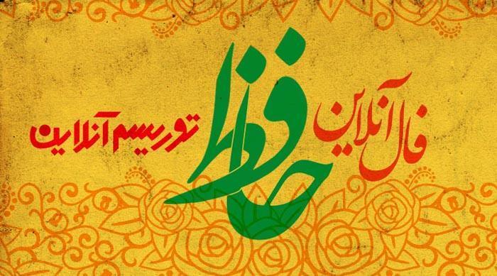 فال آنلاین دیوان حافظ دوشنبه 22 مهرماه 98